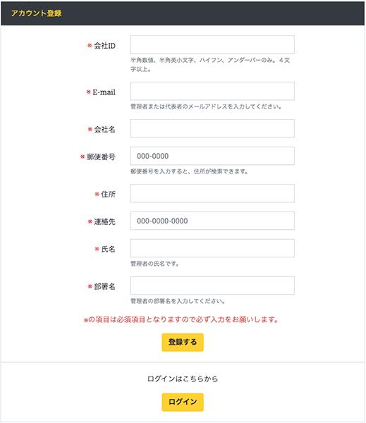 FugoGOアルコールチェッカーアカウント登録画面