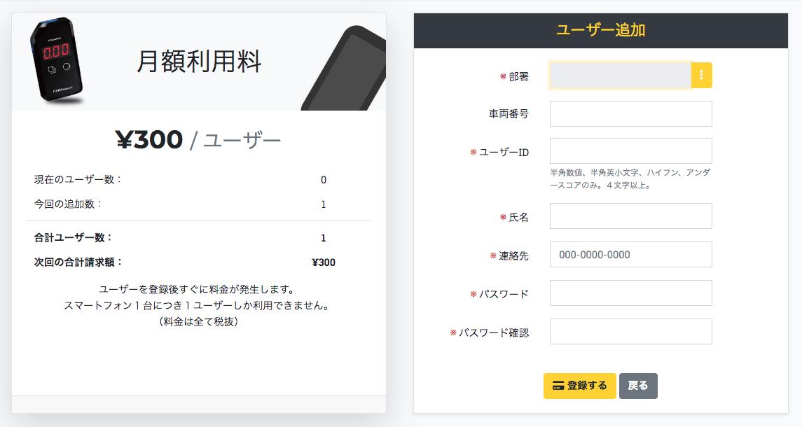 FugoGOアルコールチェッカーユーザー登録画面