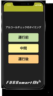 アルコールチェッカー アプリ