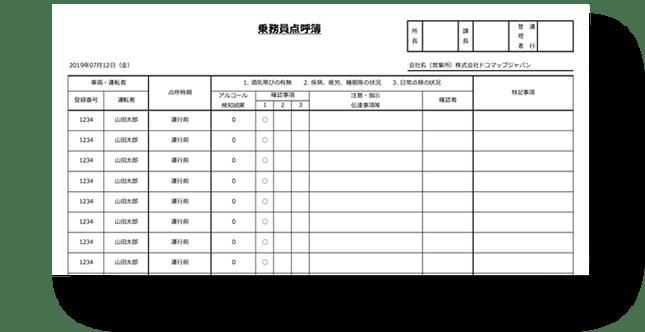 アルコール検査 レポート PDF